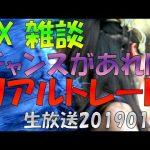 【配信済 後半】スノーキーのFX雑談&リアルトレード 米消費者物価指数またぎ 20190111