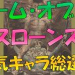 ゲーム・オブ・スローンズ 人気キャラクター 総選挙結果とランキング
