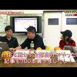 【佐川友彦×堀江貴文】阿部梨園編vol.5〜ホリエモンチャンネル〜