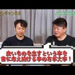 堀江貴文のQ&A「MADE IN JAPANは古い!?」〜vol.1169〜