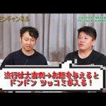 堀江貴文のQ&A「時代を作る人になれ!!」〜vol.1168〜