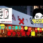 【貫啓二×堀江貴文】串カツ田中編vol.3〜ホリエモンチャンネル〜