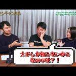 堀江貴文のQ&A「あなたの事は相手にされない!?」〜vol.1167〜