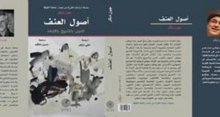 •	(The origins of violence) a new book in a series of intellectual studies of the University of Kufa