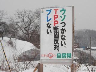 2014衆議院総選挙自民党TPP反対ポスター