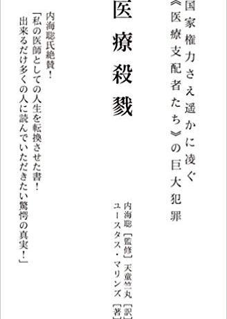 医療殺戮 (日本語)