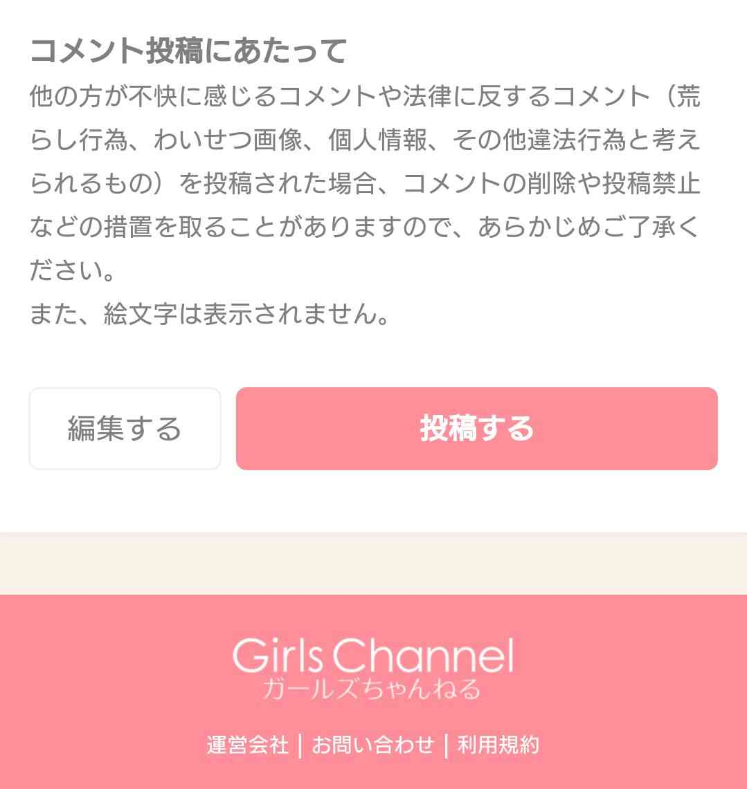無視している注意書き | ガールズちゃんねる - Girls Channel