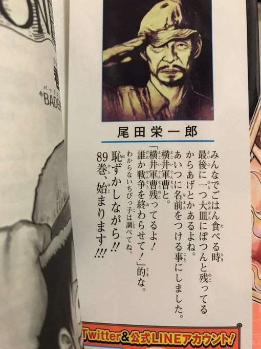 """Ei Eiichiro Oda, """"ONE PIECE"""" Cover cover covering Mr. Shoichi Yokoi as a story """"Injured the deceased and stupid"""" """"Absolutely not even a joke"""""""