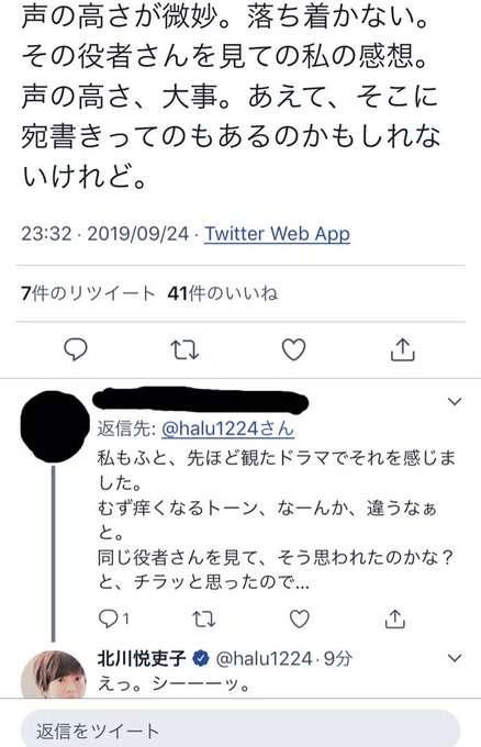 ツイッター 北川 悦吏子