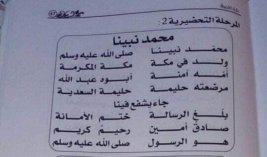 أنشودة محمد نبينا
