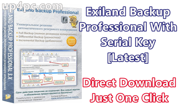 Exiland Backup Professional 5.0 With Serial Key [Latest]