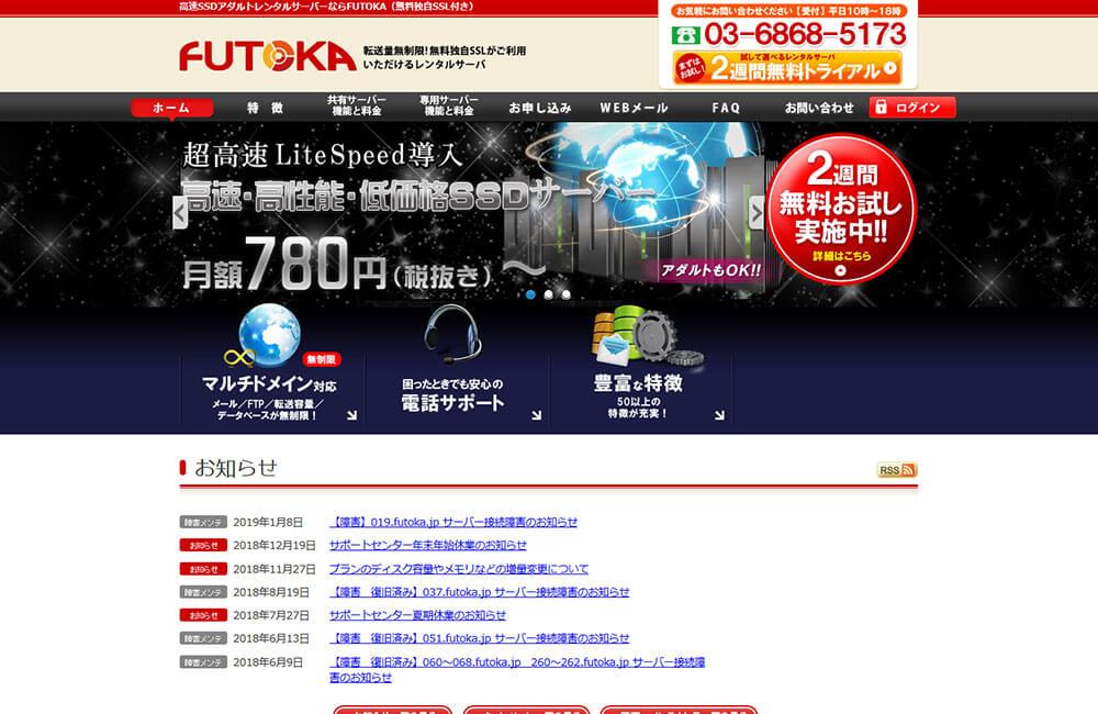 FUTOKAレンタルサーバー