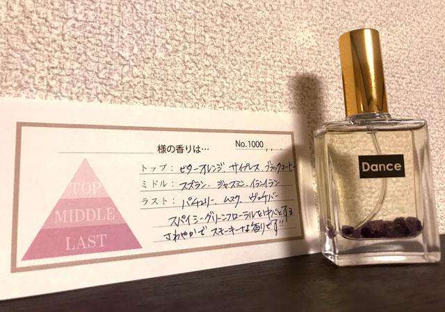 Danceさんのイメージ香水