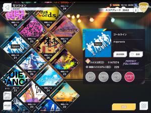 ダブエス(アルゴナビス)楽曲選択画面