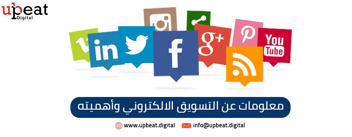 معلومات عن التسويق الالكتروني وأهميته
