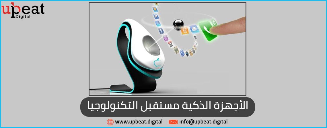 الأجهزة الذكية مستقبل التكنولوجيا