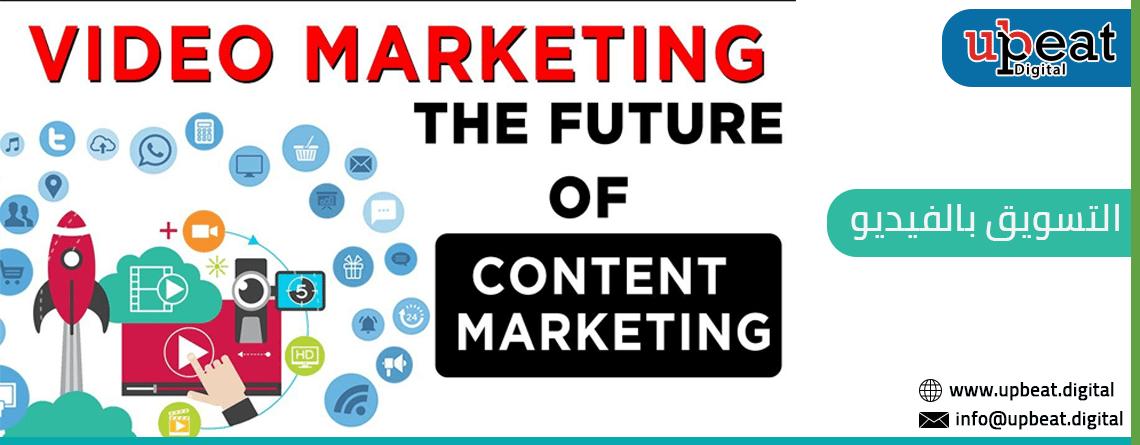 التسويق عبر الفيديو - تصميم وانتاج الفيديوهات التسويقية