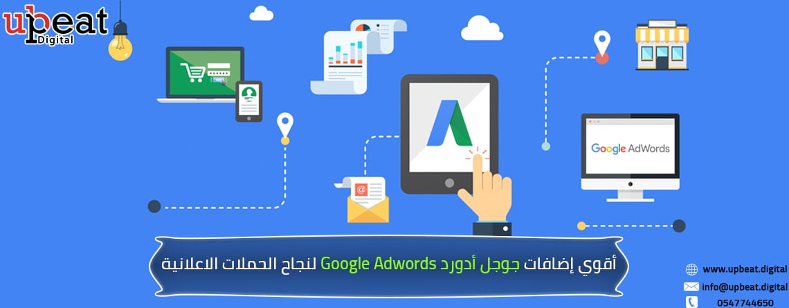 جوجل أدورد Google Adwords