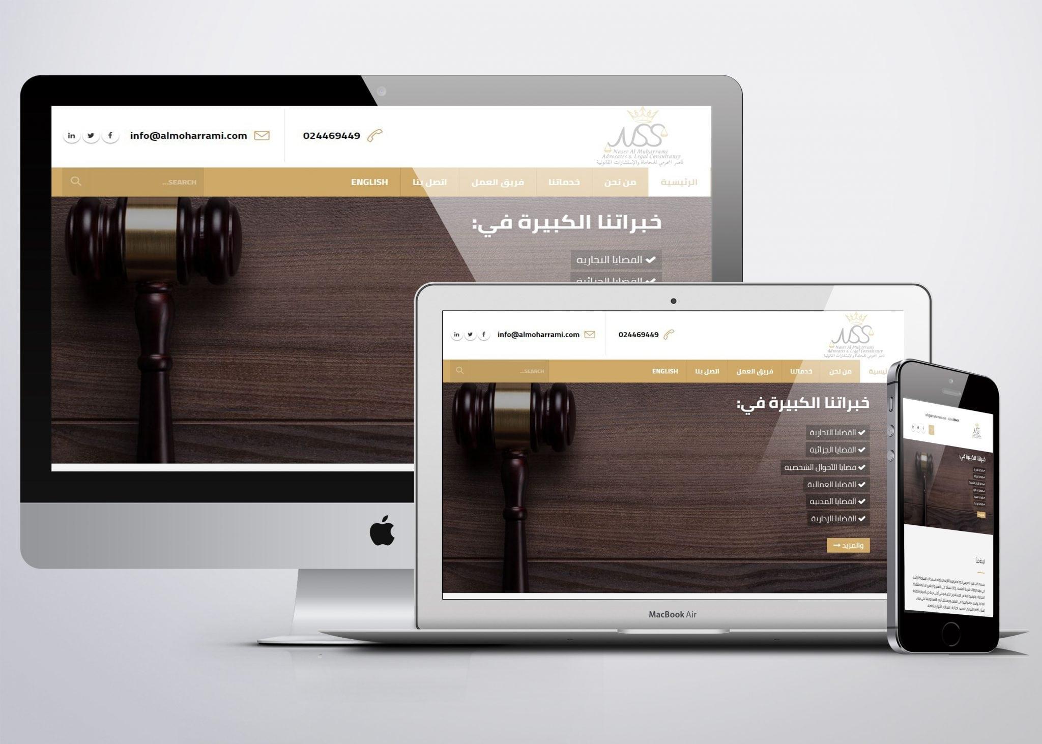 تصميم موقع مكتب محاماه واستشارات قانونية مكتب ناصر المحرمي