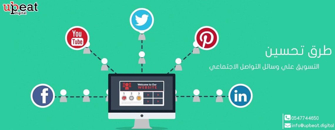 تحسين التسويق علي وسائل التواصل الاجتماعي