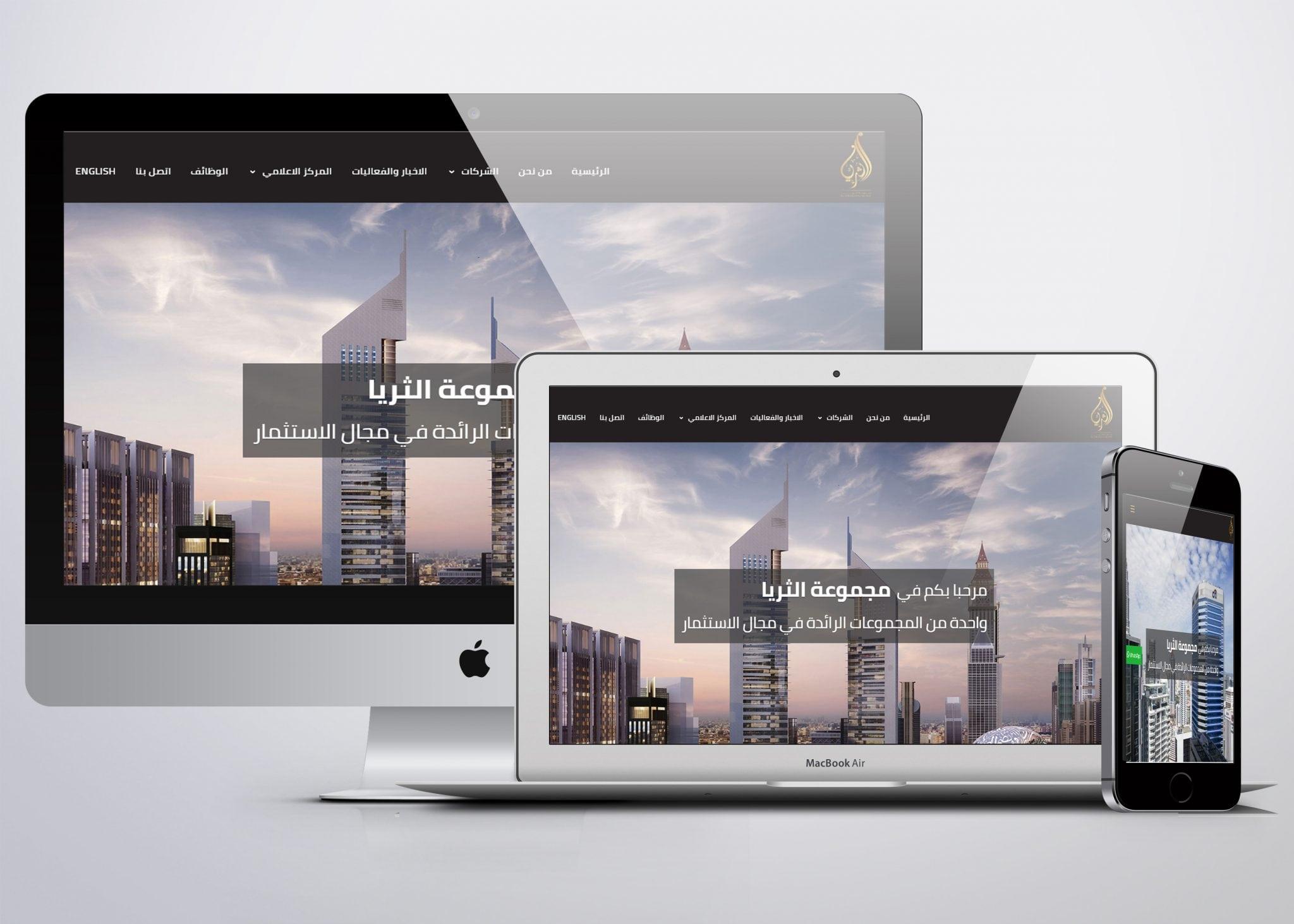 تصميم موقع مجموعة استثمارية