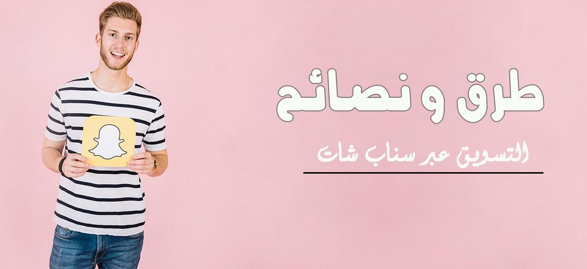 ابيت ديجيتال - نصائح التسويق عبر سناب شات