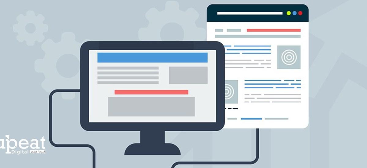طريقة تصميم موقع الكتروني