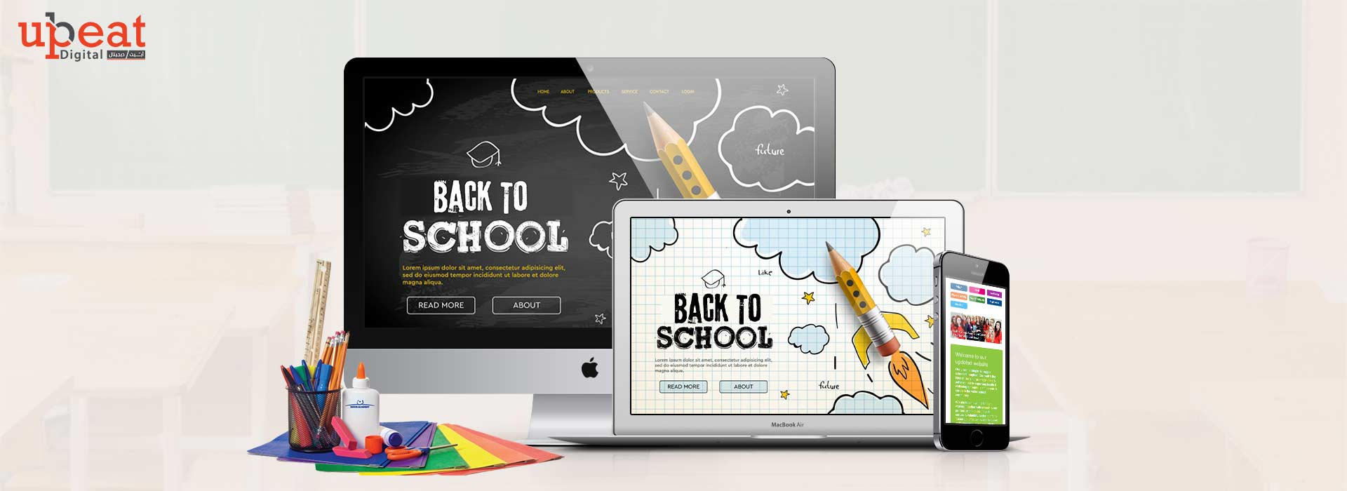 تصميم موقع مدرسة