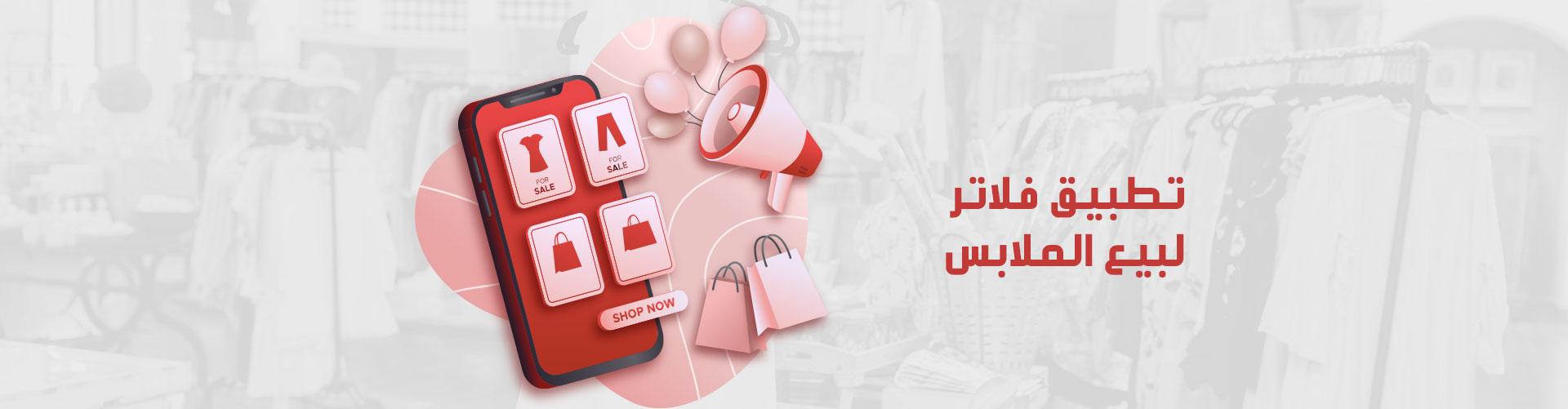 تطبيق فلاتر لبيع الملابس