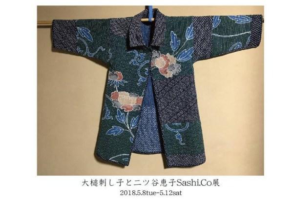 Sashiko Exhibition Tokyo