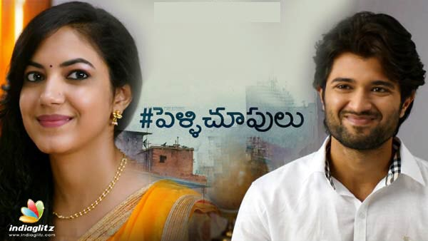 pelli choopulu movie review and rating