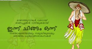 chingam-onnu-wallpapers-wishes-quotes