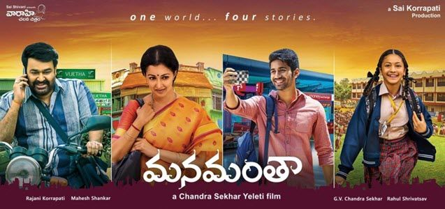 manamantha-movie-review-and-rating