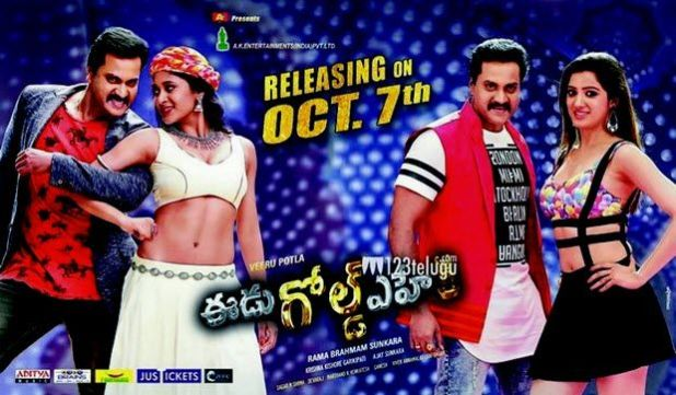eedu-gold-ehe-movie-review-and-rating