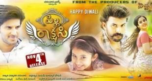 pilla-rakshasi-movie-review-and-rating