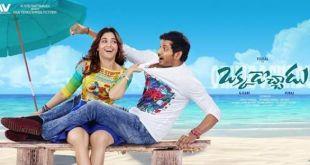 Okkadochhadu-Movie-Review-and-Rating