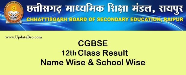 cgbse-12th-results-name-and-school-wise