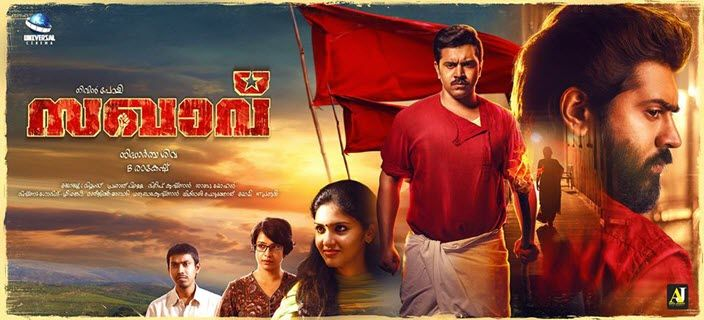 sakhavu-movie-review-rating-collections