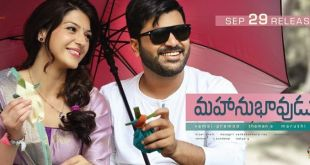 Mahanubavudu-Movie-Review-Rating-Collections