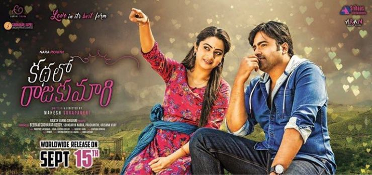 kathalo-rajakumari-movie-review-rating-collections