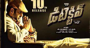 Detective-Telugu-Movie-Review-Rating-Verdict