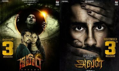 aval-gruham-movie-review-rating
