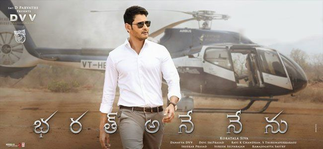 bharat-ane-nenu-movie-box-office-collections