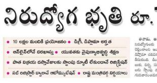 AP-Nirudyoga-Bruthi-Scheme-online-apply-registration