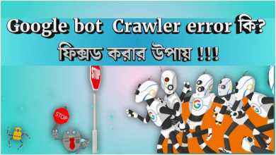 Photo of (13) Google Search Console Error Fixed/সমাধান করার নিয়ম ও bot Crawler খুঁটিনাটি