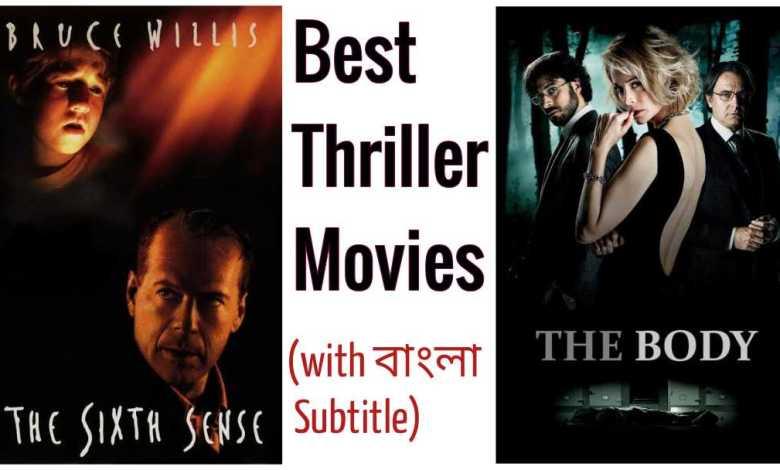 থ্রিলার মুভি - Top Thriller Movies with Bengali Subtitles
