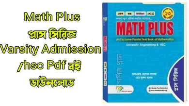 Photo of Math Plus admission book PDF Download