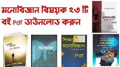 Photo of সাইকোলজি বই pdf download || Best Psychology Books in Bangla PDF