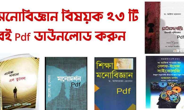 -বিষয়ক-বই-pdf