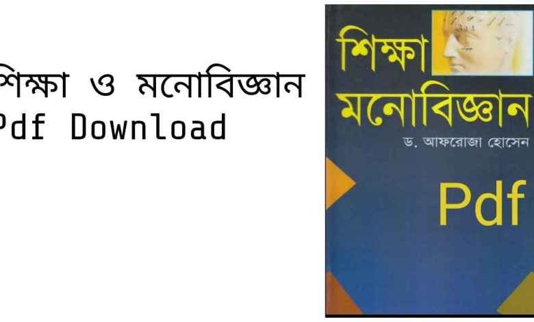 ও মনোবিজ্ঞান pdf download